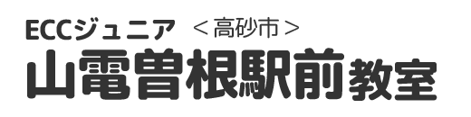ECCジュニア山電曽根駅前教室(高砂市)
