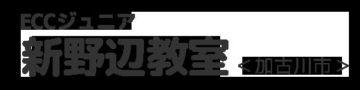 ECCジュニア新野辺教室(加古川市)