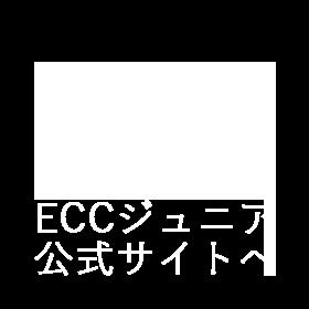 ECCジュニア公式サイトへ